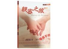 LsBook-001 親密之旅學員手冊-黃維仁博士著