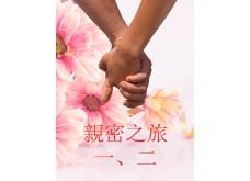 Love-001 親密之旅 (一、二)