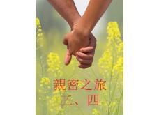 Love-002 親密之旅 (三、四)