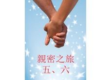 Love-003 親密之旅 (五、六)
