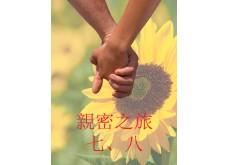 Love-004 親密之旅 (七、八)