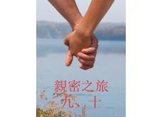 Love-005 親密之旅 (九、十)