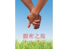 Love-006 親密之旅 (十一、十二)