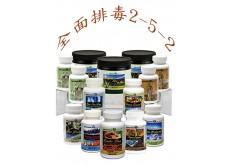 OV-4301 全面排毒2-5-2
